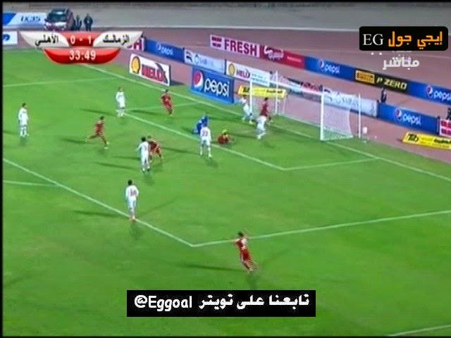 اهداف مباراة الزمالك والاهلى- الدورى المصرى