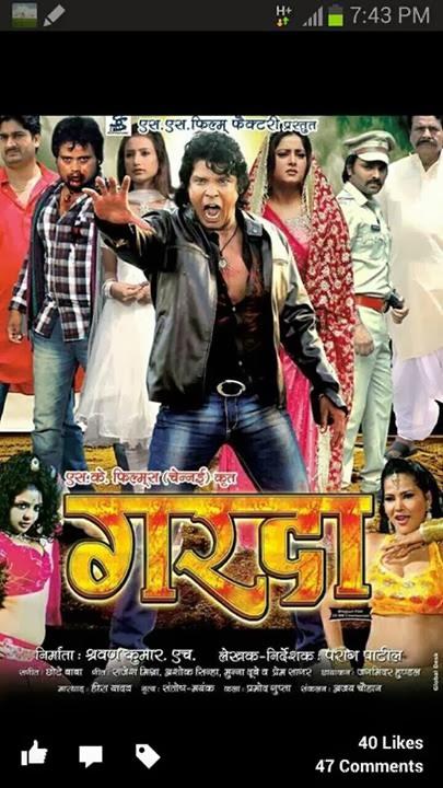 Garda (2013) Bhojpuri Movie Trailer