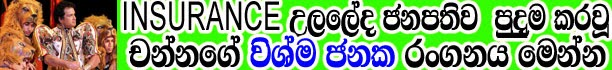 http://lankastarsnews.blogspot.com/2014/03/sri-lanka-insurance-corparation.html