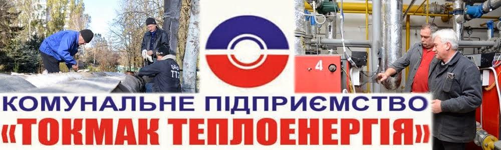 """КП """" Токмак теплоенергія"""" ТМР"""