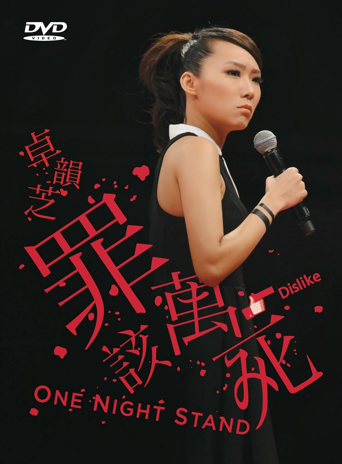 One Night Stand 作品列表