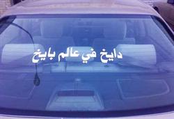 Image result for صور أغرب الجمل التي كتبت على السيارات