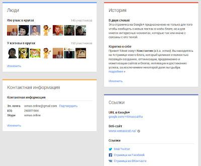 страница о себе на плюс странице блога в Google+