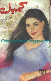 Kambal By mohayudin Nawab