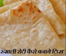 स्टेप फॉर रुमाली रोटी,  Rumali Roti Recipe in Hindi , रुमाली रोटी बनाने का तरीका, रुमाली रोटी कैसे बनाये, रुमाली रोटी विधि, rumali roti banane ka tarika,