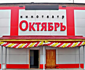 Кино-досуговый центр «Октябрь»