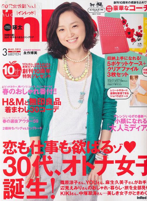 InRed (インレッド) March 2013 Hiromi Nagasaku 永作博美