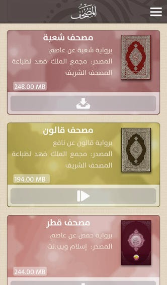 أفضل تطبيق مجاني لقراءة وإستماع القرآن الكريم علي الاي فون والاي باد مصحف آي-فون iPhoneIslam Mus'haf 3.2
