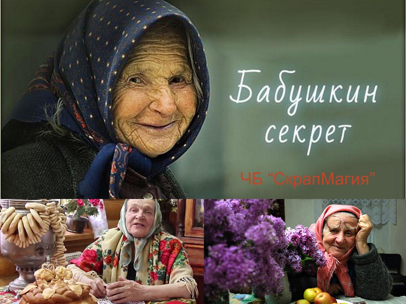 ТЗ Бабушкин секрет (работы о бабушках))