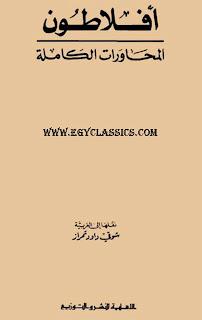 المحاورات الكاملة لأفلاطون ( 6 أجزاء )