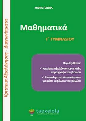Κριτήρια Αξιολόγησης Μαθηματικά Γ΄ Γυμνασίου Διαγωνίσματα - Τεστ