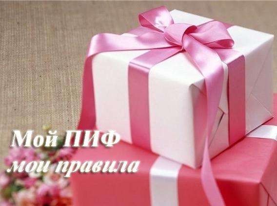 Хочу обменчик с Натали :)))