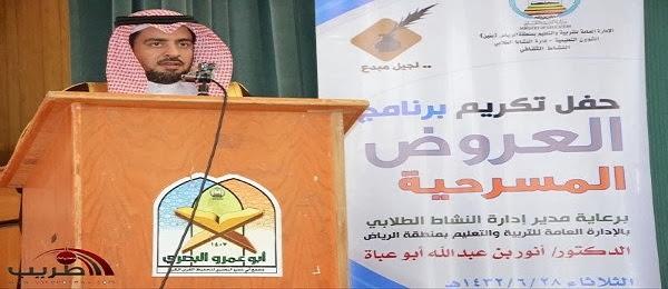 حفل تكريم برنامج العروض المسرحية بالإدارة العامة للتربية والتعليم بمنطقة الرياض