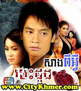 Besdong Sang Pi Avay [20 End] Thai Drama Khmer Movie