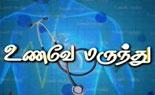 Unave Marunthu 04-06-2013