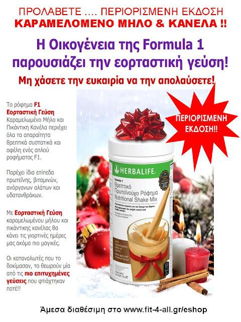 Herbalife Formula1 Geysh Mhlo Kanela