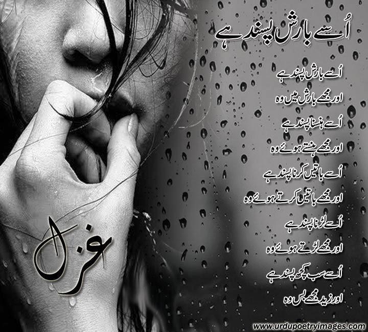 Barsat ghazal use barish pasand he urdu poetry sms shayari images barsat ghazal use barish pasand he thecheapjerseys Choice Image