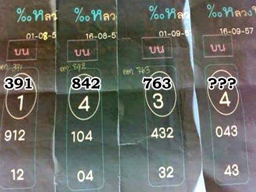 Thai lottery Single Sure 16-09-2014