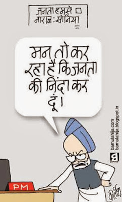 manmohan singh cartoon, sonia gandhi cartoon, congress cartoon, voter, assembly elections 2013 cartoons, cartoons on politics, indian political cartoon