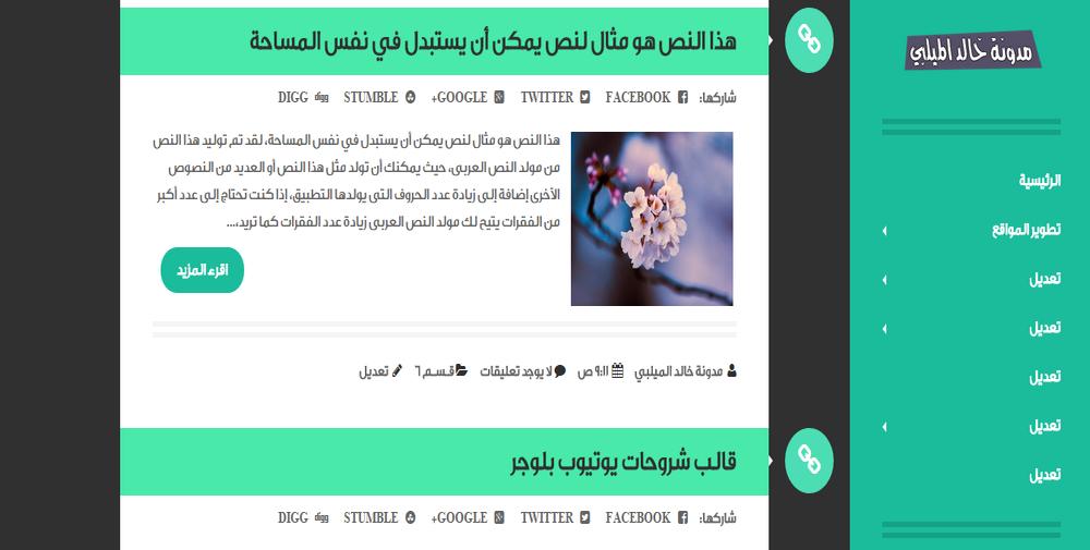 القالب الاحترافي Writr لمدونات بلوجر معرب