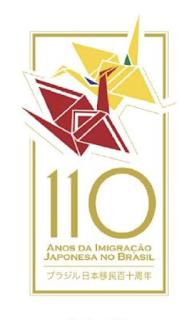 ブラジル日本移民110周年記念