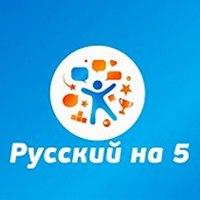 "Проект ""Русский на 5"""
