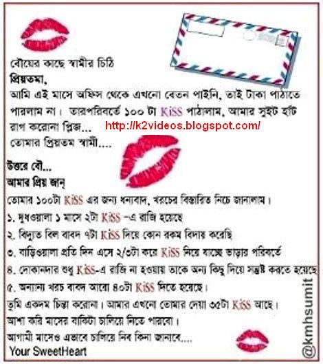 Bangla Choti School