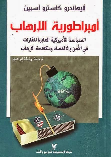 إمبراطورية الإرهاب: السياسة الأميركية العابرة للقارات في الأمن والاقتصاد ومكافحة الإرهاب - أليهاندرو كاسترو أسبين pdf