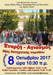 Η ζωή αποκτά νόημα κοντά Του !!!