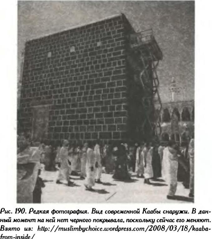 La nouvelle chronologie de fomenko nosovskiy et al la for L interieur de la kaaba