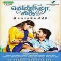 Vennila Veedu Tamil Movie Review