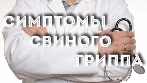 Симптомы свиного гриппа: температура, одышка, головная боль