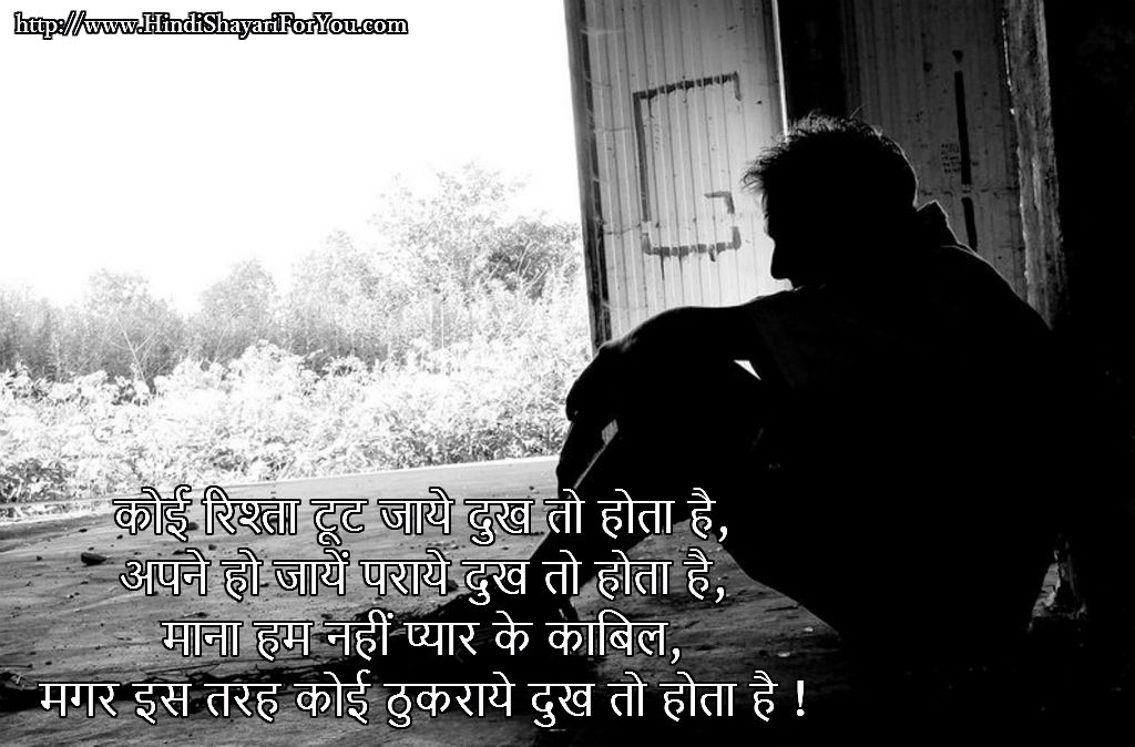 Sad Hindi Shayari - कोई रिश्ता टूट जाये दुख तो होता है