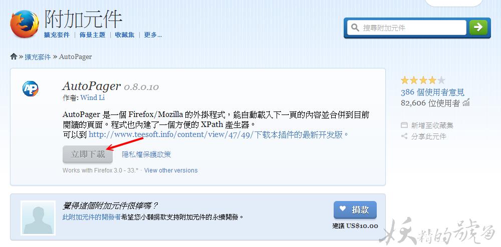 1 1 - [Firefox] 別再用手機看漫畫啦!讓AutoPager幫你自動翻頁吧!