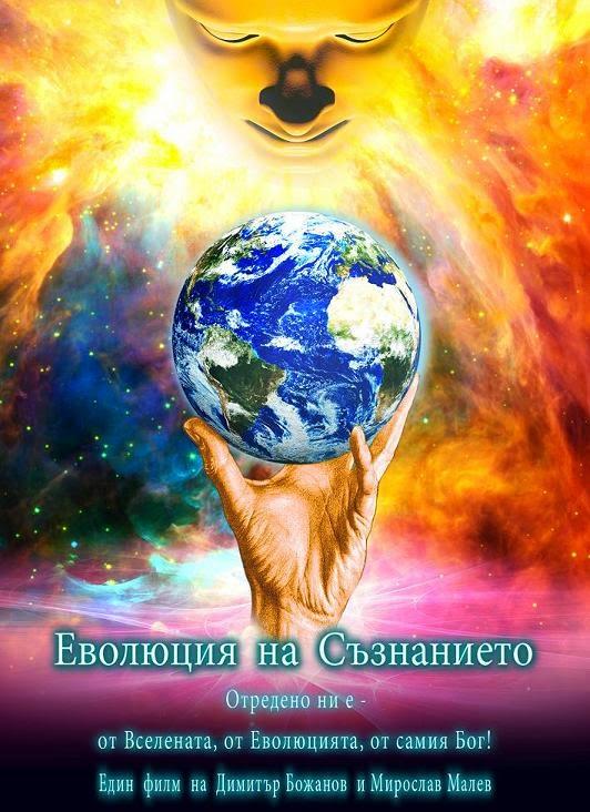 Еволюция на съзнанието (2010)