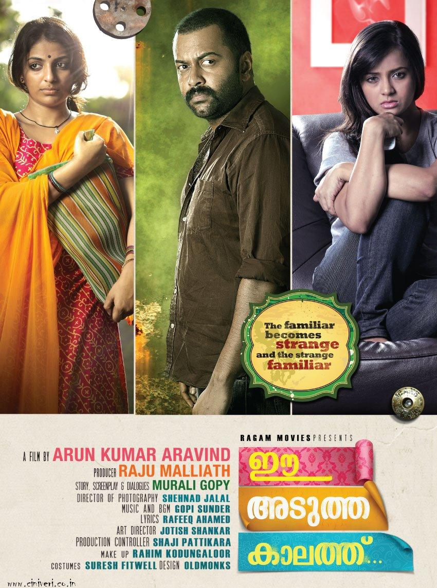 Malayalam Movie On B Grade Many Pictures
