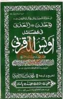 Islamic Book Hazrat Awais Qirni Free Download