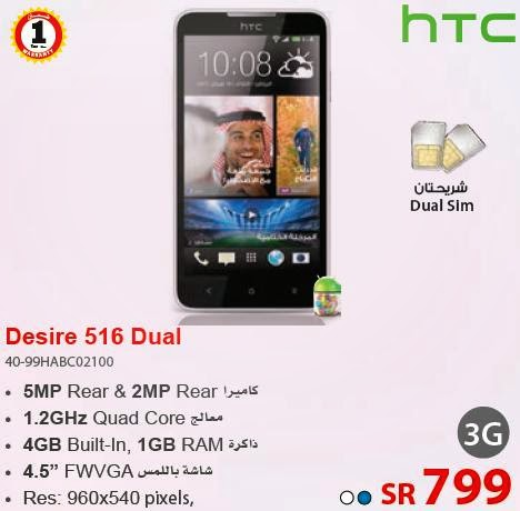 سعر جوال HTC Desire 516 فى اخر عروض مكتبة جرير