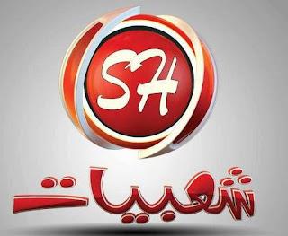 قناة شعبيات/Hobeiat frequency channel on Nilesat