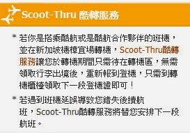 Scoot-thru轉機更方便