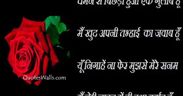 Sad Love Shayari, Whatsapp Status Pictures, DP Wallpapers Quotes Wallpapers