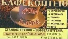 """""""ΑΡΩΜΑ ΚΑΦΕ"""""""