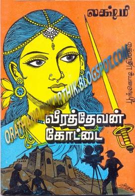 வீரத்தேவன் கோட்டை-லக்ஷ்மி நாவல்  Veera_thevan_kottai+copy