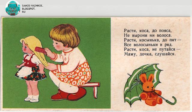 Расти, коса, до пояса, Не вырони ни волоса. Расти, косынька, до пят -  Все волосыньки в ряд. Расти, коса, не путайся - Маму, дочка, слушайся Лото У нас порядок карточки игра СССР Девочка и кукла