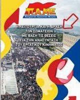 Μπροσούρα του ΠΑΜΕ για τη δράση των σωματείων με βάση τις θέσεις για την ανασύνταξη του κινηματος