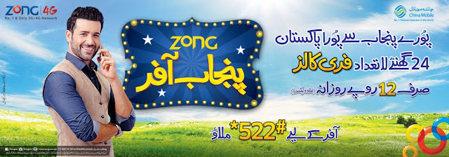 Zong Punjab Offer Details