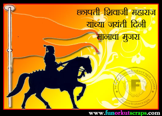related pictures marathi poems on shivaji maharaj graffiti