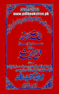 Tareekh ul Hadees Urdu