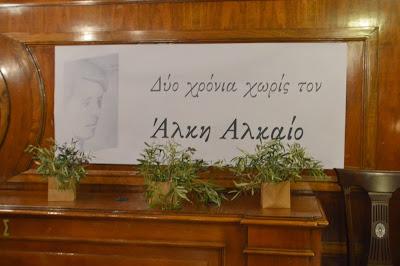 Μιά μαρτυρία για τον Άλκη Αλκαίο. Η ομιλία του Παργινού Θοδωρή Βουρεκά στην εκδήλωση της ΠΣΕ, για τον Ηπειρώτη στιχουργό.