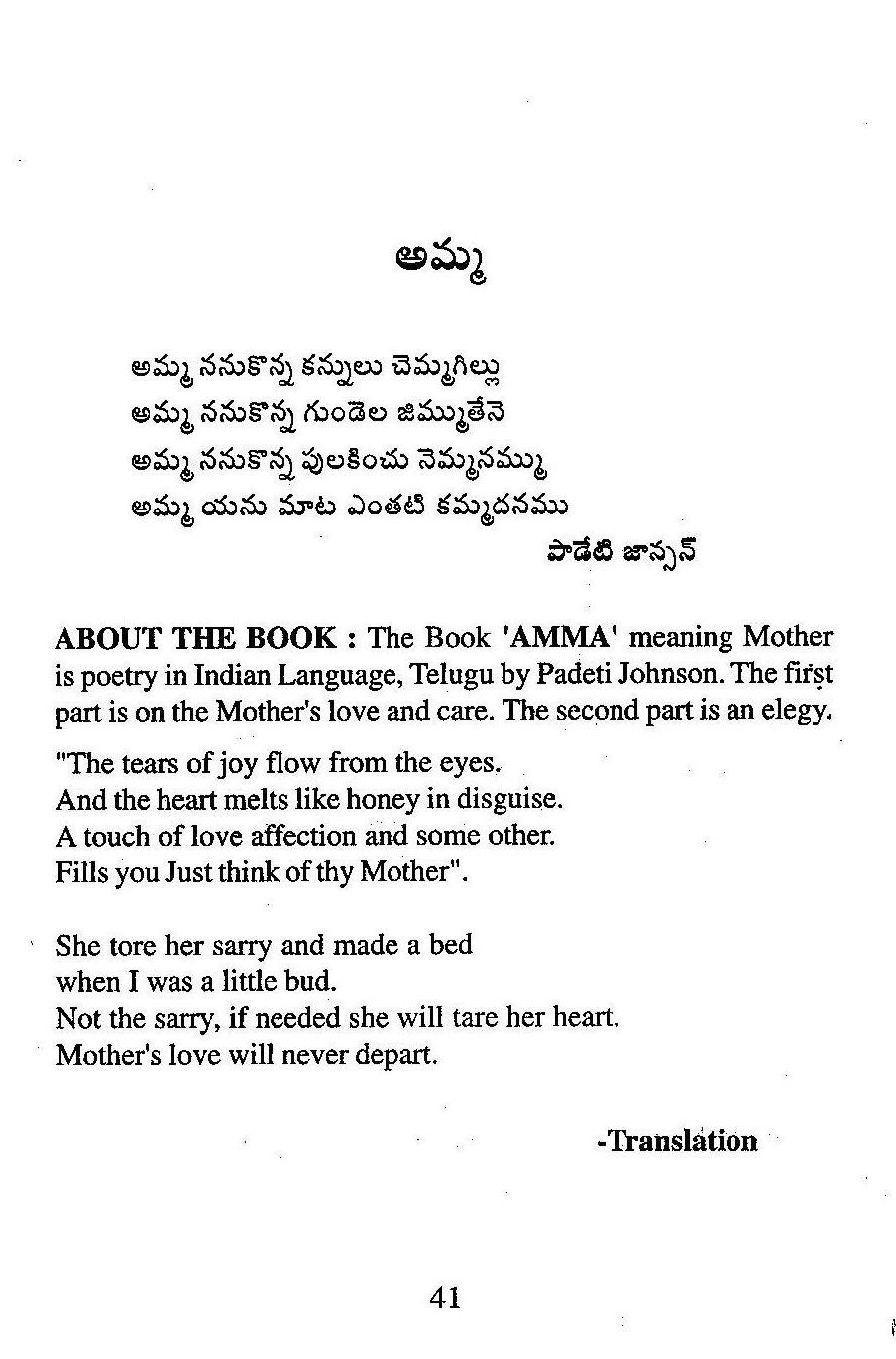 to mother poem summary